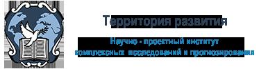 "АНО НПИ ""Территория развития"""